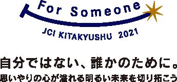 一般社団法人北九州青年会議所【2021年度テーマ・スローガン『自分ではない、誰かのために。 ~思いやりの心が溢れる明るい未来を切り拓こう~』】