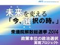 mirasen2014
