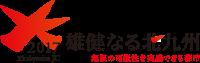 一般社団法人北九州青年会議所【2017年度テーマ・スローガン『雄健なる北九州 ~無限の可能性を実感できる都市~』】