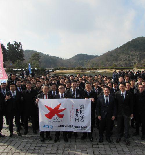 京都会議2017
