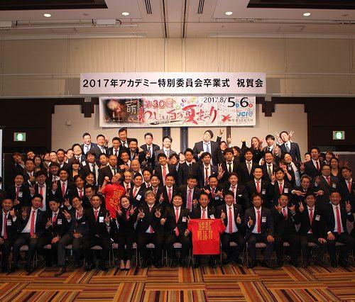 2017アカデミー卒業式を開催しました
