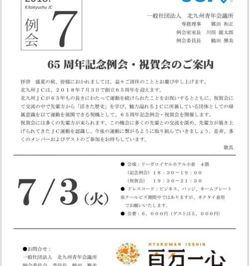 65周年記念例会および祝賀会 開催いたします
