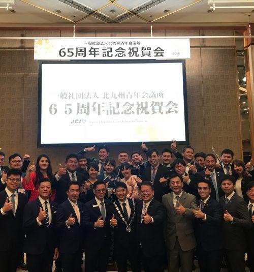 65周年記念祝賀会