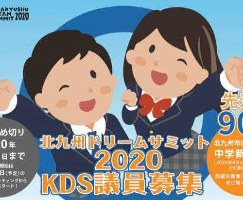 2020KDS中学生議員募集中!