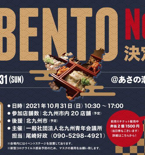 【北九州BENTO No.1決定戦のご案内】