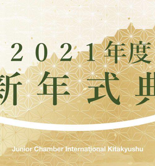 2021年度新年式典ライブ配信映像