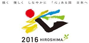 広島大会ロゴ