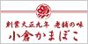 kokurakamaboko